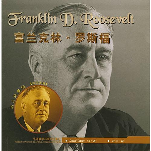 富兰克林 罗斯福