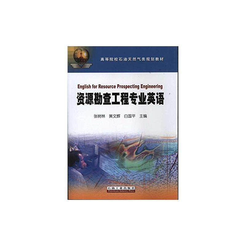 【高等院校石油天然气类规划教材:资源勘查工