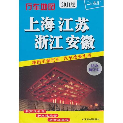 上海江苏浙江安徽行车地图2011
