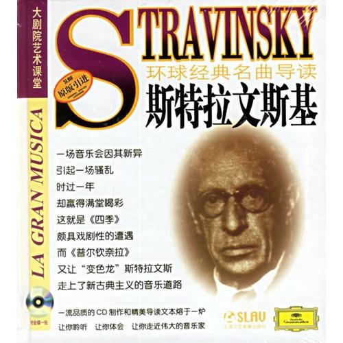 环球经典名曲导读20 斯特拉文斯基