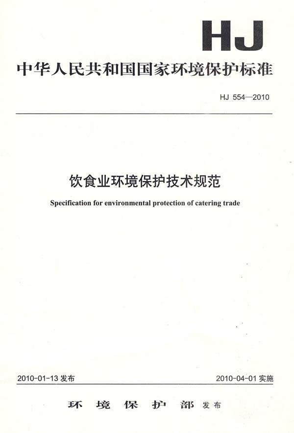 《HJ 554-2010 饮食业环境保护技术规范》电子书下载 - 电子书下载 - 电子书下载