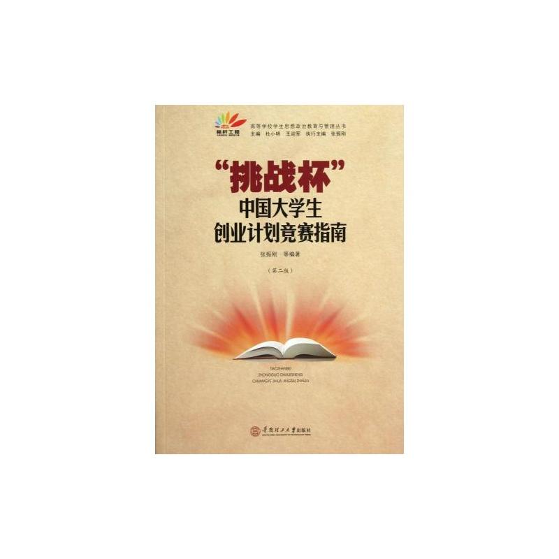 【挑战杯中国大学生创业计划竞赛指南(第2版)