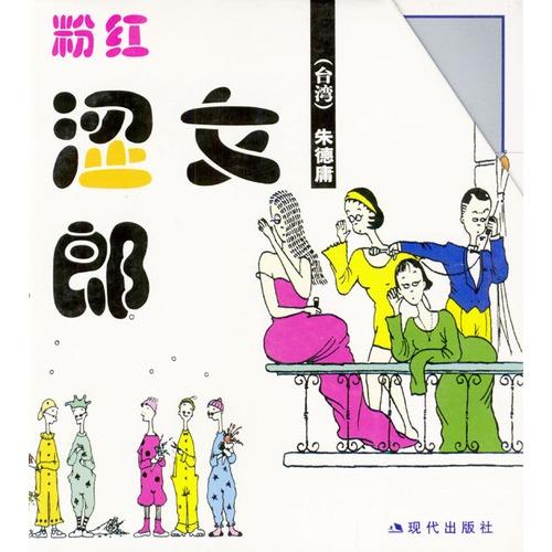 涩女郎套装4册 朱德庸漫画作品