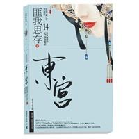 《东宫(《佳期如梦》之后匪我思存最新巅峰力作)(6月26日现货发售,预售期间预订读者均》封面