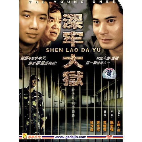 深牢大狱 简装DVD 黄智贤 黄光亮主演