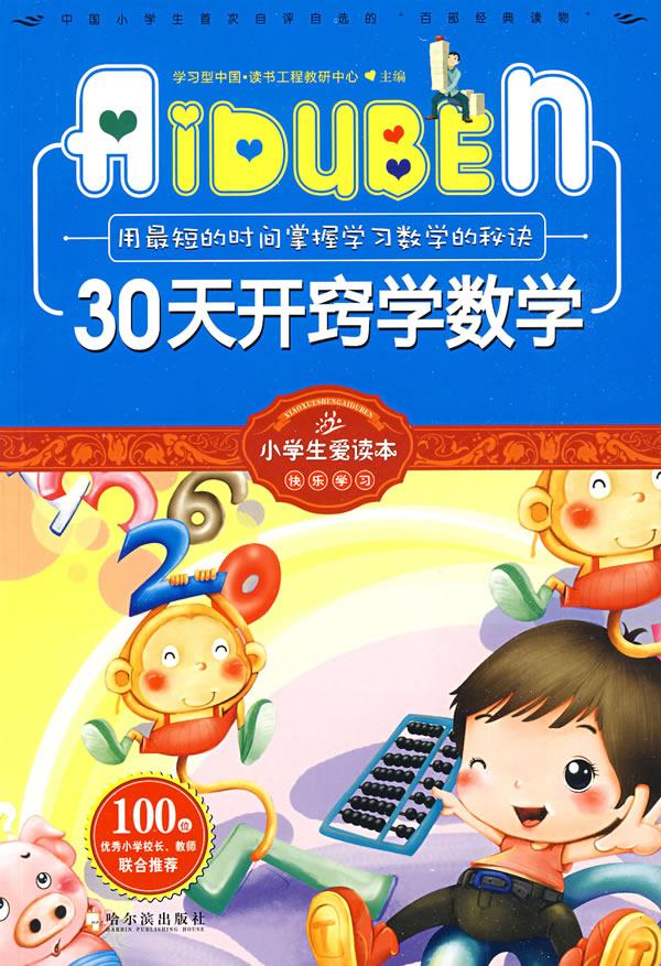 《小学生爱读本-30天开窍学数学》电子书下载 - 电子书下载 - 电子书下载
