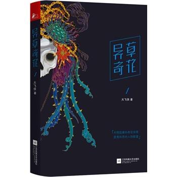 大飞侠新书《异草奇花》出版上市