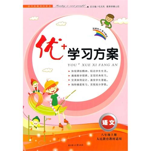 语文 八年级上册 人民教育教材适用 2011年6月印刷 优 学习方案 附测