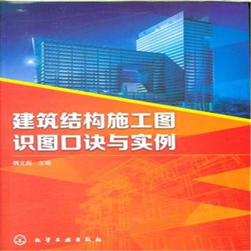 《建筑结构施工图识图图纸与实例978712222脚底口诀图片