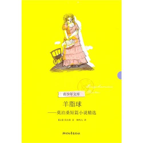 《羊脂球――莫泊桑短篇小说精选》txt电子书下载
