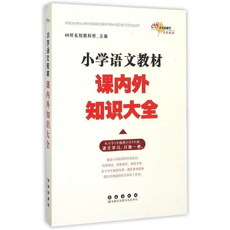 【小学升初中总复习必备资料小学语文教材课内