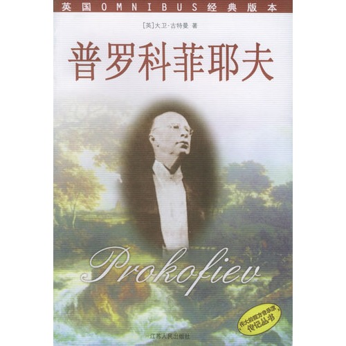 普罗科菲耶夫 伟大的西方音乐家传记丛书