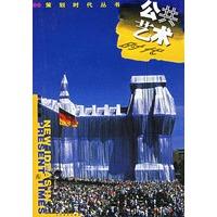《公共艺术时代――策划时代丛书》封面
