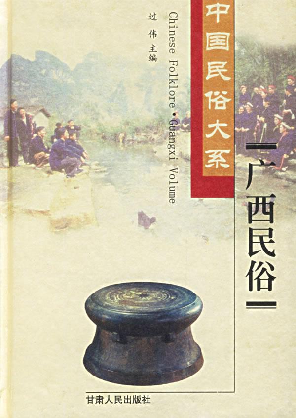 广西民俗――中国民俗大系下载