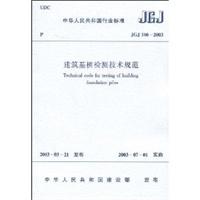《JGJ106》封面