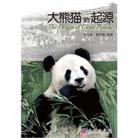 《大熊猫的起源》封面