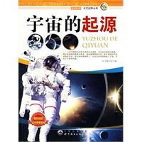 《走进科学.天文世界丛书:宇宙的起源》封面