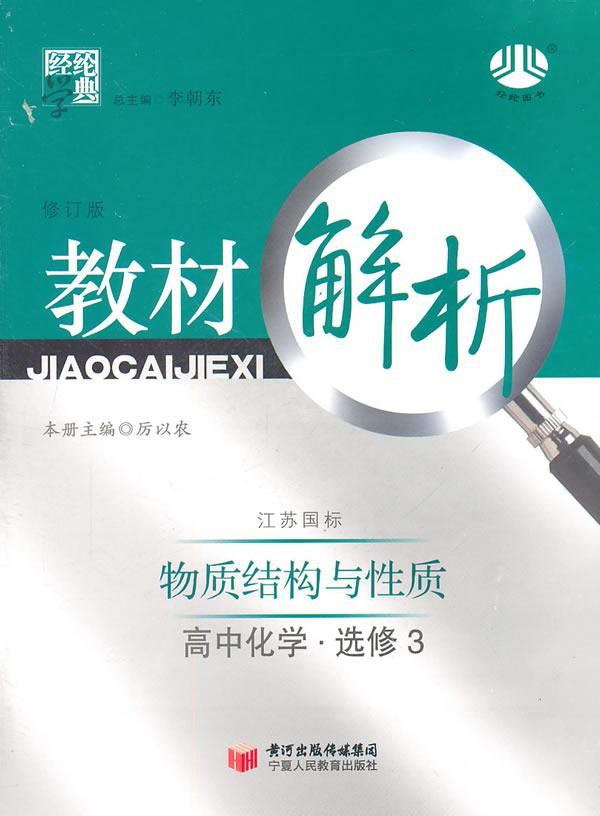 高中化学选修3:物质结构与性质(江苏国标/修订版)