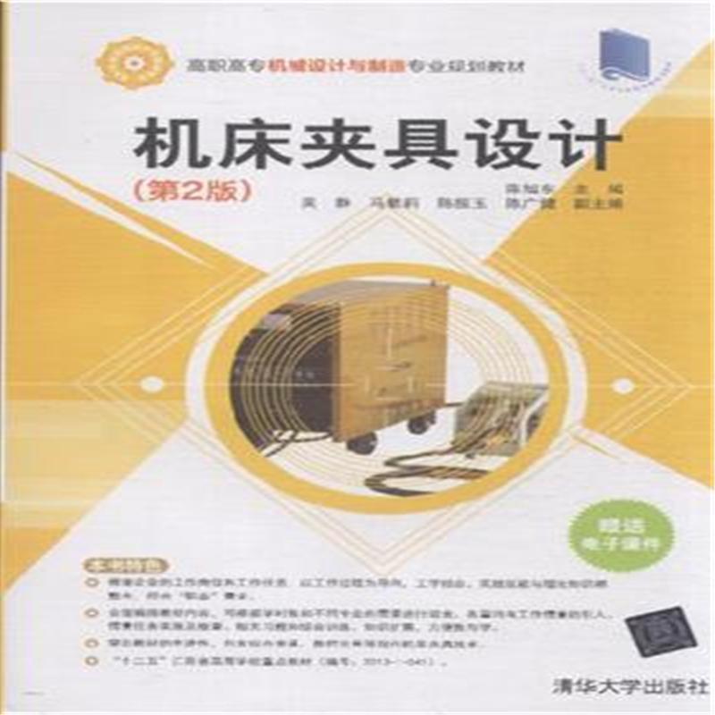 【夹具电子v夹具-(第2版)-赠送课件课件730237机床宏历图片