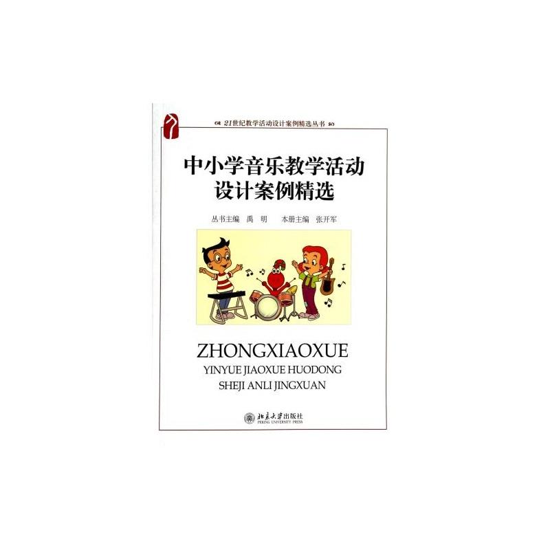 【中小学音乐教学活动设计案例精选/21小学教v案例广州市电脑绘画世纪图片