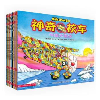 神奇校车・图画书版(全11册)
