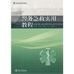 警务急救实用教程(高等法律职业教育系列教材)