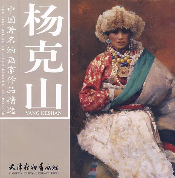 中国名油画家作品精选 杨克山 9787807382_油