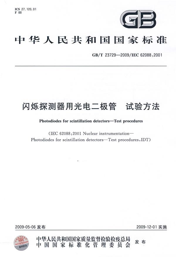 《闪烁探测器用光电二极管   试验方法》电子书下载 - 电子书下载 - 电子书下载