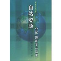 《自然资源:分配、经济学与政策》封面
