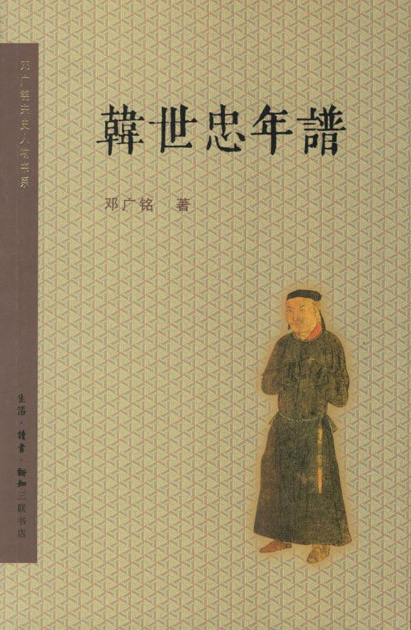 作者:邓广铭 著 出 版 社:生活.读书.新知三联书店 出版时间:...