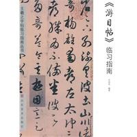 《王羲之字帖临习指南丛书》封面