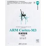 ARM Cortex-M3Ȩ��ָ�ϣ���2�棩���廪��������⣩