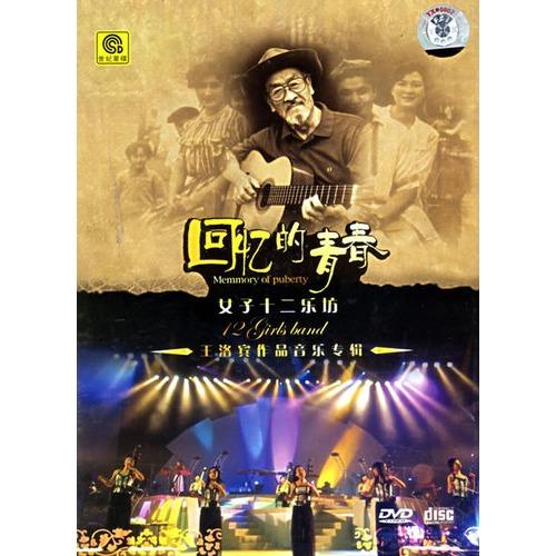 回忆的青春 女子十二乐坊 王洛宾作品音乐专辑 DVD