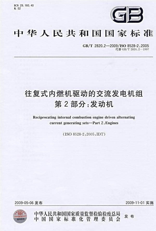 《往复式内燃机驱动的交流发电机组   第2部分:发动机》电子书下载 - 电子书下载 - 电子书下载