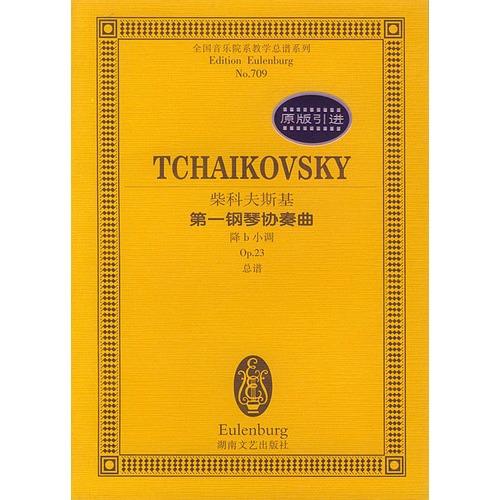 柴科夫斯基第一钢琴协奏曲降b小调