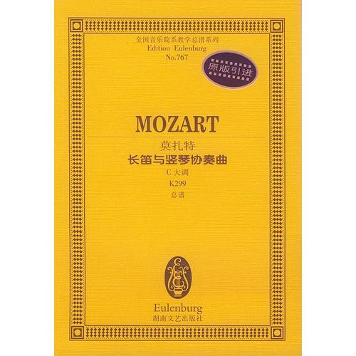 莫扎特长笛与竖琴协奏曲 C大调K299总谱 全国音乐院系教学总谱系列