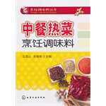 烹饪调味料丛书--中餐热菜烹饪调味料
