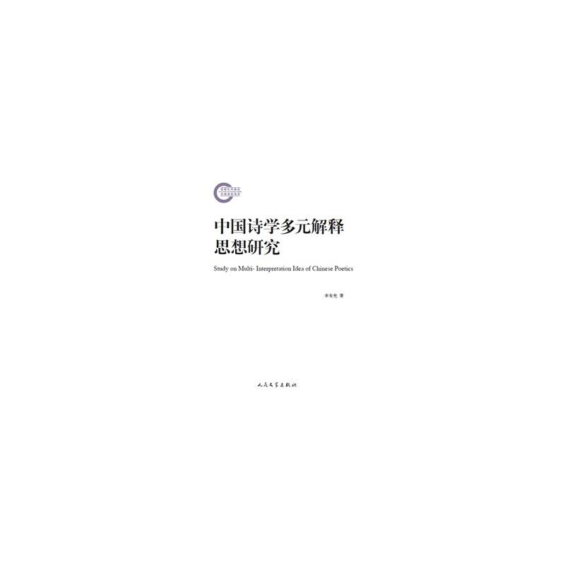 787020104789 人民文学出版社图片】高清图