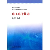 《电工电子技术》封面