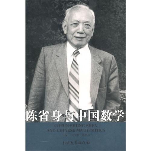 陈省身与中国数学