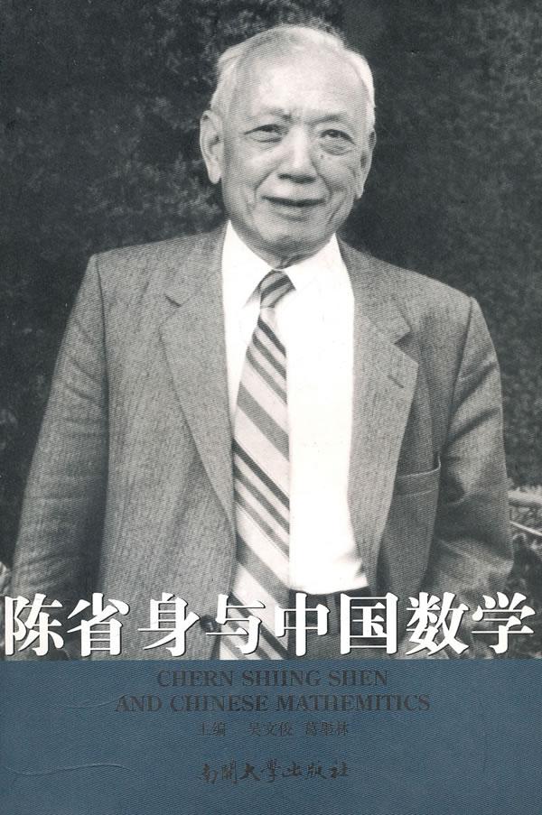 陈省身与中国数学下载