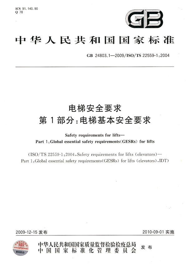 《电梯安全要求 第1部分:电梯基本安全要求》电子书下载 - 电子书下载 - 电子书下载