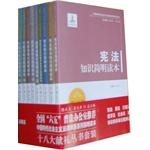 """中国特色社会主义法律体系系列丛书(全九册,国家""""六五普法""""推荐读物,全景展示中国法制特色,系统剖析中国法律精髓)"""