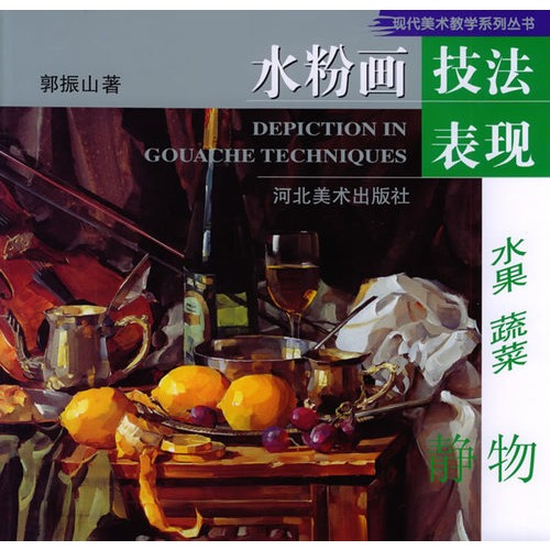 水粉画技法表现.水果 蔬菜静物 现代美术教学系列丛书图片