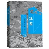 《冰鉴》 典藏全译本