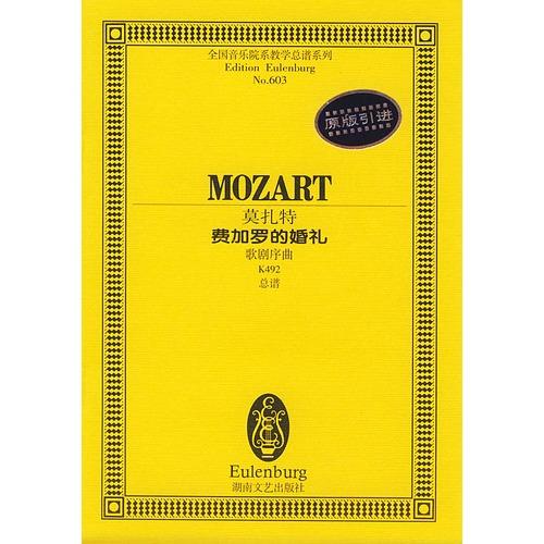 莫扎特 费加罗的婚礼歌剧序曲