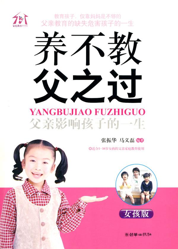 《养不教,父之过——父亲影响孩子的一生(女孩版)》电子书下载 - 电子书下载 - 电子书下载