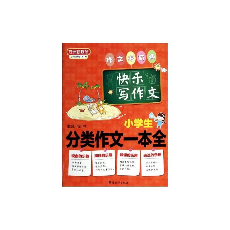 【小学生v正版正版一本全徐林初小书籍华语教作文学英图片