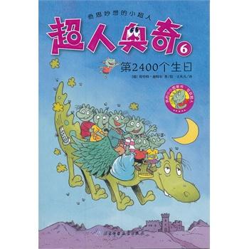400个生日 小朋友最喜欢的小小图画书,德国畅销二十年,全球热销