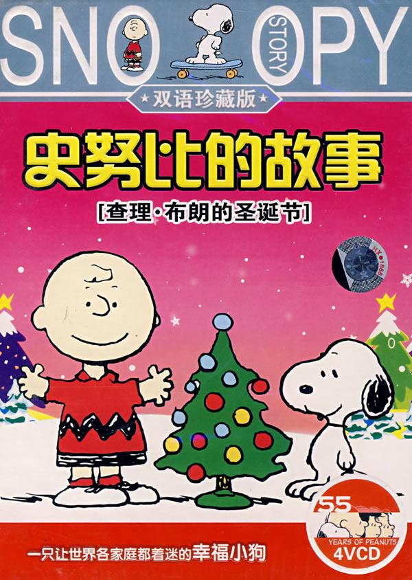 史努比的故事:查理·布朗的圣诞节(4VCD)下载